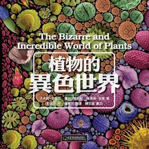 植物的異色世界cover